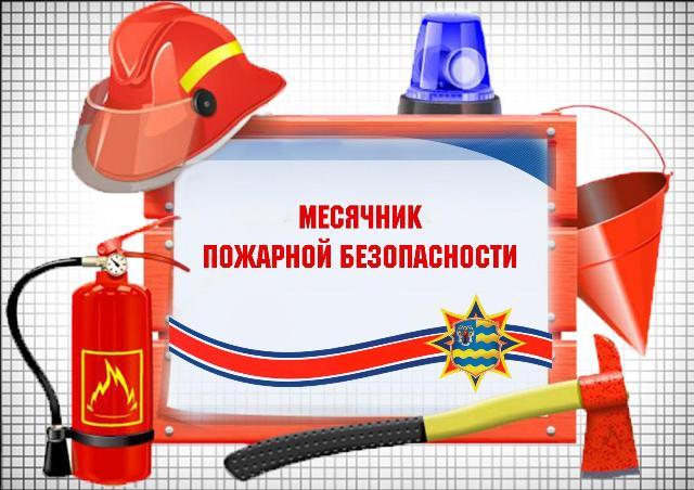 Картинки по запросу месячник пожарной безопасности