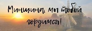Минщина, мы тобой гордимся! (3)