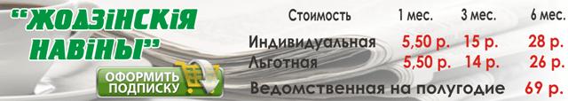 Подписка1